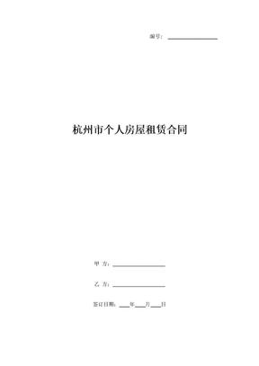 杭州市个人房屋租赁合同