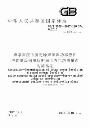 GBT3768-2017声学 声压法测定噪声源声功率级和声