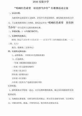 庆六一唱红歌方案.docx