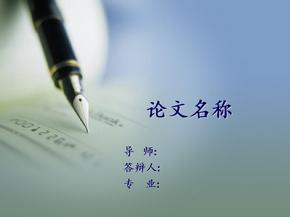 淡雅清爽钢笔背景毕业论文答辩ppt .ppt