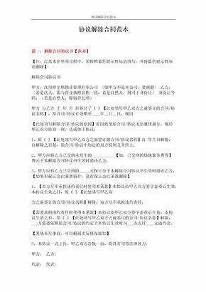 协议解除合同范本 (5页)