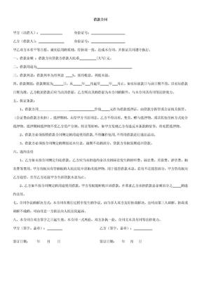 个人借款协议书17479