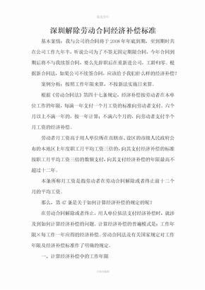 深圳解除劳动合同经济补偿标准