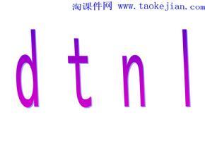 人教版一年级语文《汉语拼音4 dtnl》教学课件4.