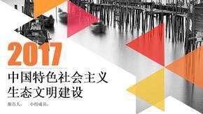 中国特色社会主义生态文明建设  ppt课件