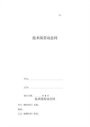 技术岗劳动合同 (2)