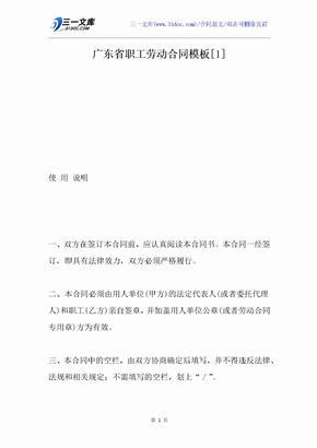 广东省职工劳动合同模板[1]