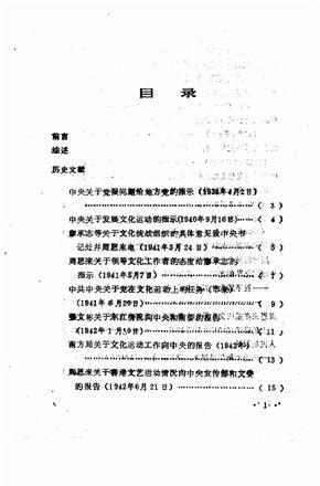 南方局党史资料-文化斗争