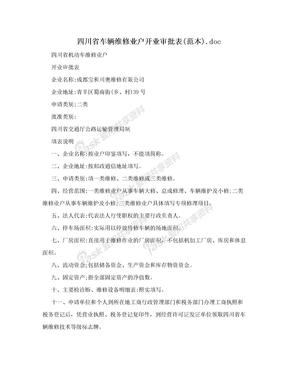 四川省车辆维修业户开业审批表(范本).doc