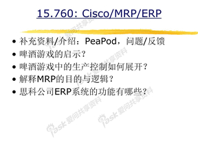 7.ERP系统