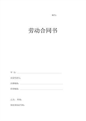 河南省劳动合同范本【最终确定】 (2)