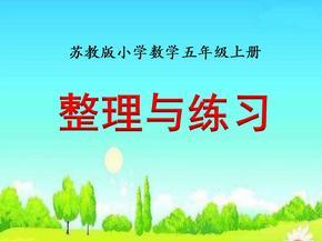 苏教版五年级数学上册《小数的乘除法-整理与练习》 (2)