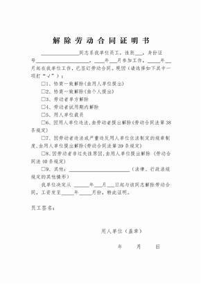 单位解除劳动合同证明书