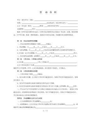 (精品)杭州市劳动合同范本