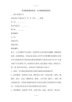 企业保密协议范本公司保密协议范本
