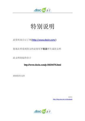 广西省沿海港口布局规划