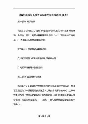 2020海南公务员考试行测全卷模拟试题(8.9)
