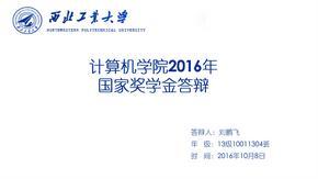 【5A版】国家奖学金答辩ppt
