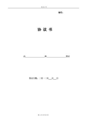 代持股协议书(模板)