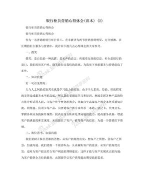 银行柜员营销心得体会(范本) (2)