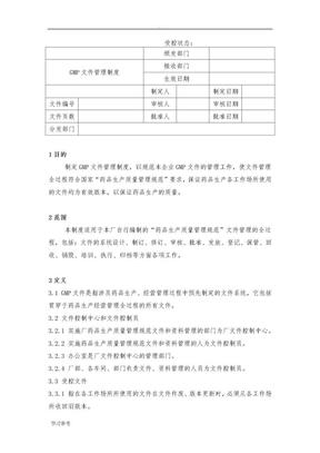 GMP文件管理制度.doc