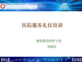 医院服务礼仪培训ppt(PPT41页)