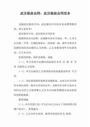 武汉租房合同:武汉租房合同范本[推荐范文]