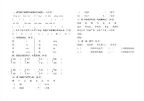 第二学期二年级语文期末考试卷