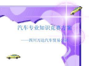汽车知识竞赛方案