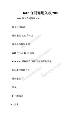 fidic合同通用条款,2010