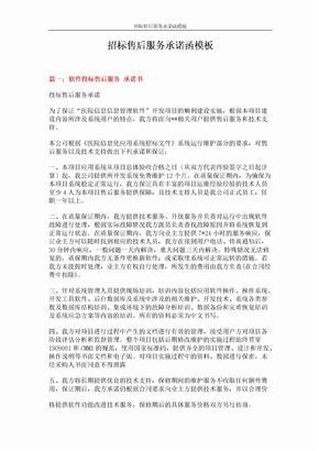 招标售后服务承诺函模板 (4页)