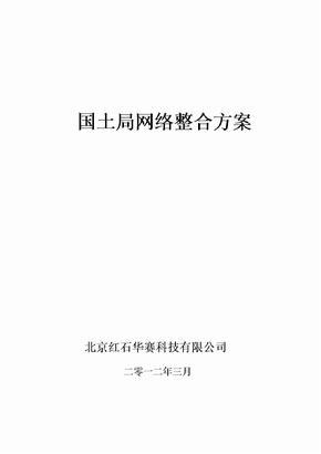 国土局网络整改方案