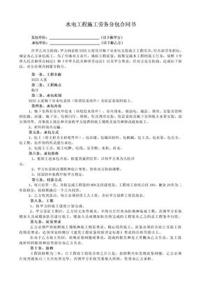 水电安装劳务分包合同协议书