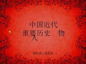 中国近代重要历史人物.ppt