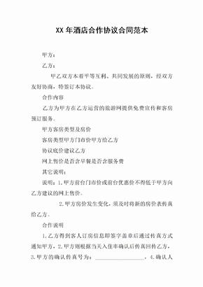 XX年酒店合作协议合同范本[推荐范文]