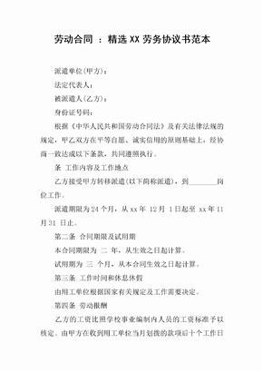 劳动合同 :精选XX劳务协议书范本[推荐范文]