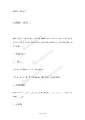 木工劳务分包合同协议书范本