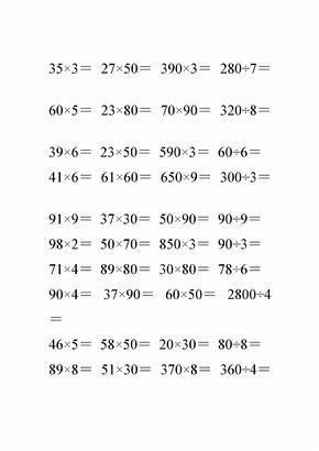 人教版小学三年级数学下册口算题卡 (309).doc