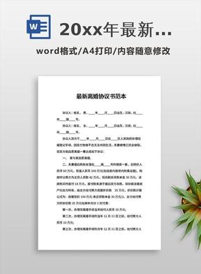 201X年最新离婚协议书范本 (1)