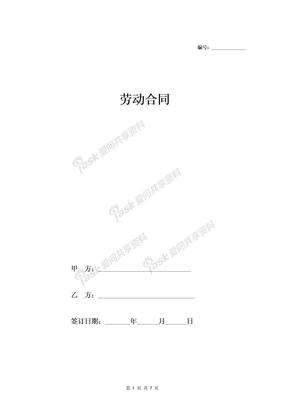 健身教练劳动合同协议范本模板  全面(详情展示文档)-在行文库