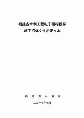 福建省水利工程电子招标投标施工招标文件示范文本.doc