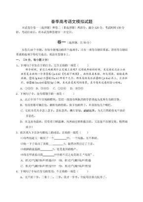 春考语文试题及参考答案