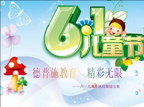某教育机构六一儿童节活动方案