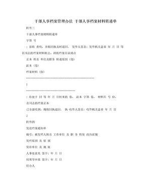 干部人事档案管理办法 干部人事档案材料转递单