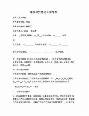 合同协议范本学校保安劳动合同范本