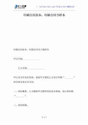 印刷合同范本:印刷合同书样本
