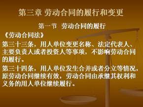 劳动合同法ppt(第三章-第四章)