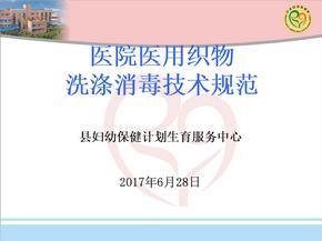 医院医用织物洗涤消毒技术规范