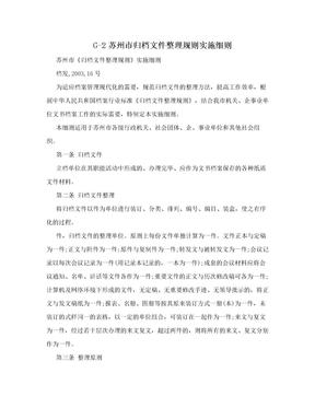 G-2苏州市归档文件整理规则实施细则