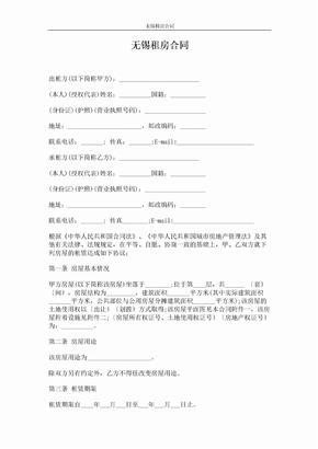 无锡租房合同 (4页)